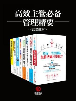 高效主管必备管理精要(全8册)