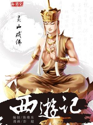 西游记20:灵山成佛