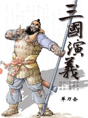 三国演义 15:单刀会