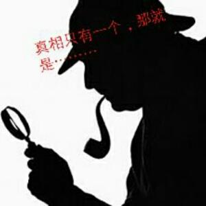 侦探协会会长
