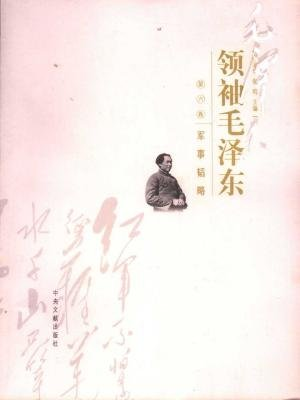 领袖毛泽东:军事韬略
