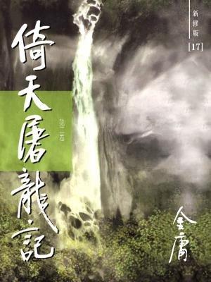 倚天屠龙记(第二卷)新修版
