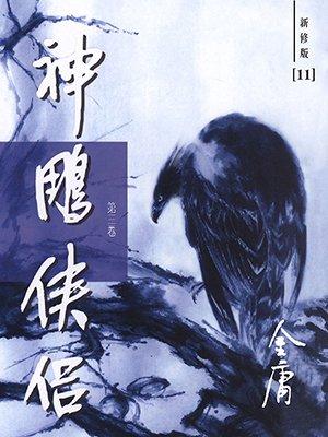 神雕俠侶(第三卷)新修版[精品]