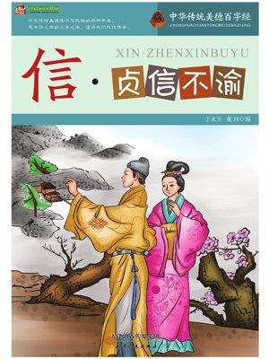中华传统美德百字经(新)信:贞信不渝