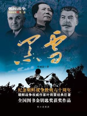 朝鲜战争全景纪实:黑雪[精品]