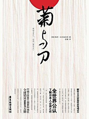 菊与刀-鲁思·本尼迪克特2[精品]