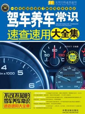驾车养车常识速查速用大全集:应用版