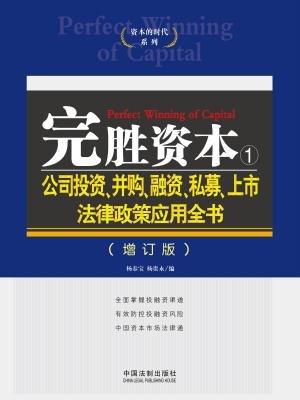 完胜资本1——公司上市法律应用全书