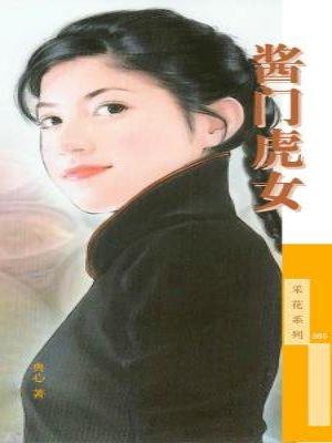 新龙门客栈3酱门虎女[精品]