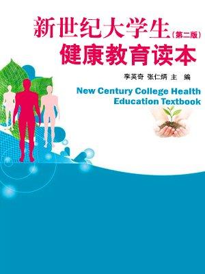 新世纪大学生健康教育读本(第二版)