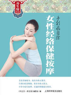 手到病自除2:女性经络保健按摩