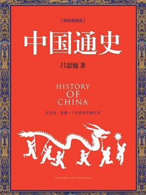 中国通史(双色典藏本)[精品]