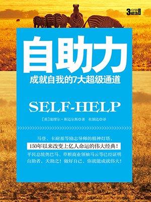 3分钟成功小丛书:自助力