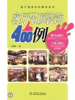 客厅吊顶装饰400例