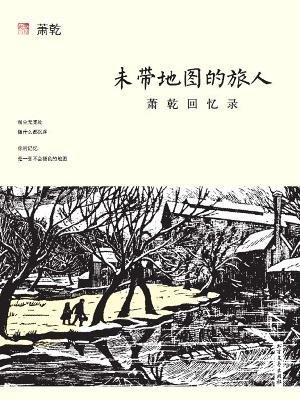 未带地图的旅人:萧乾回忆录