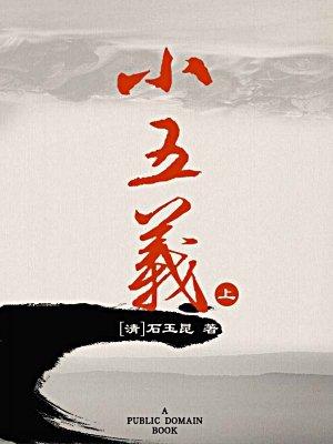 小五义-(清)石玉昆[精品]