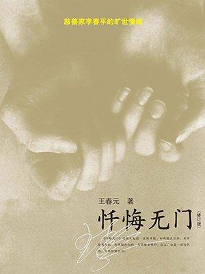 忏悔无门[精品]