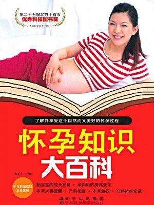 怀孕知识大百科