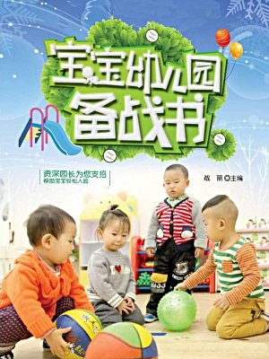 幼儿园亲子游戏海报手绘边框