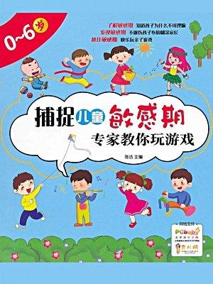 捕捉儿童敏感期专家教你玩游戏