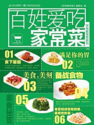 学做家常菜系列——百姓爱吃家常菜
