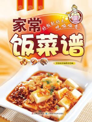 家常饭菜谱[精品]