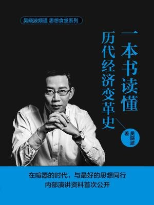 一本书读懂历代经济变革史(吴晓波亲自解读)[精品]