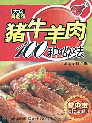 猪牛羊肉100种做法