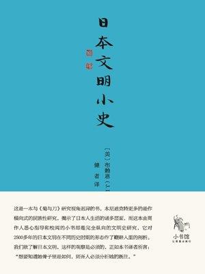 小书馆:日本文明小史