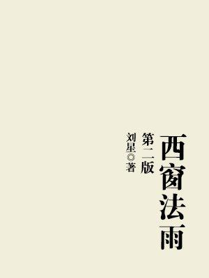 西窗法雨(第2版)