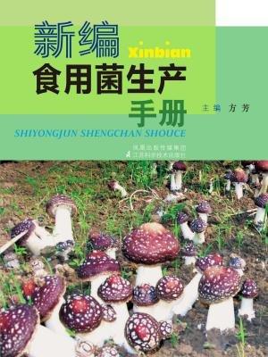 新编食用菌生产手册