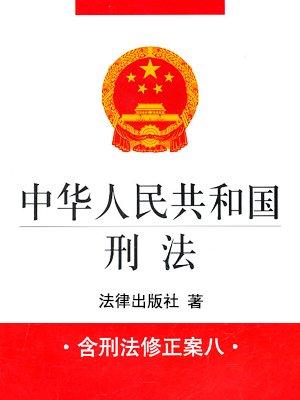 中国刑法(附最新刑法修正案)