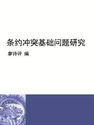 条约冲突基础问题研究