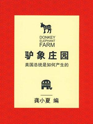 驴象庄园:美国总统是如何产生的