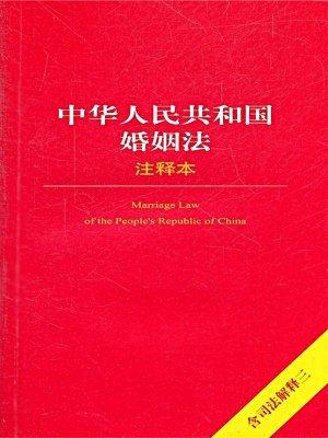 中华人民共和国婚姻法注释本:含司法解释注释