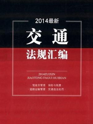 2014最新交通法规汇编