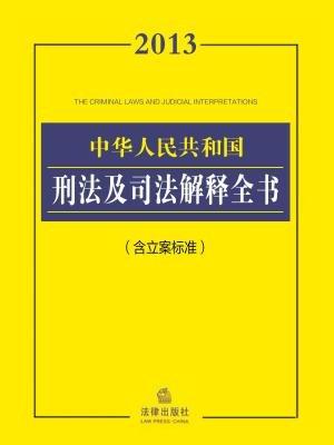 2013中华人民共和国刑法及司法解释全书:含立案标准