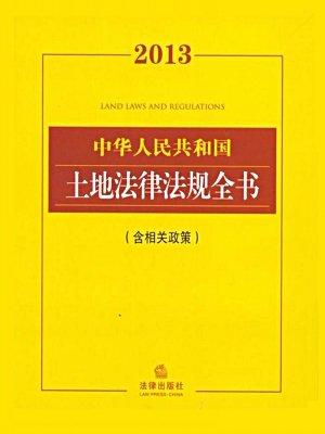 中华人民共和国土地法律法规全书:含相关政策