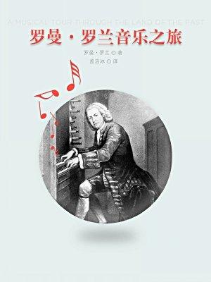 罗曼·罗兰音乐之旅·译言古登堡计划