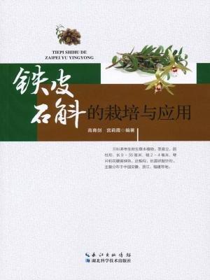 铁皮石斛的栽培与应用