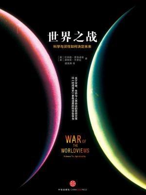 世界之战:科学与灵性如何决定未来