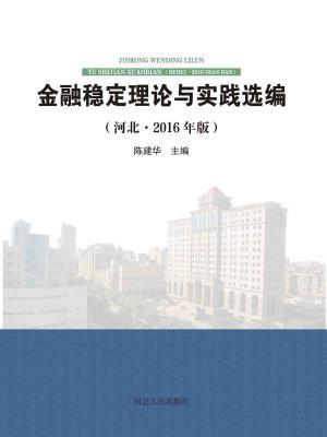 金融稳定理论与实践选编(河北·2016年版)