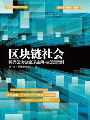 区块链社会:解码区块链全球应用与投资案例[精品]