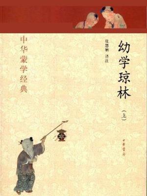 幼学琼林(上册)--中华蒙学经典