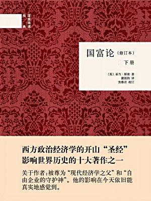 国富论(修订本)下册