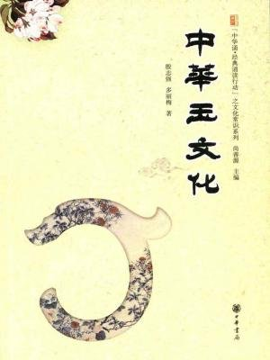 """中华玉文化--""""中华诵·经典诵读行动""""之文化常识系列"""