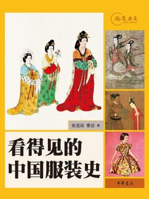 看得见的中国服装史——视觉历史[精品]