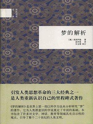 梦的解析(精)--国民阅读经典[精品]
