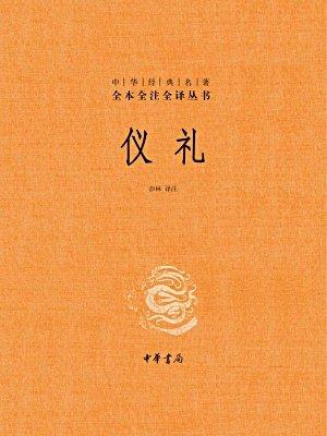 仪礼--中华经典名著全本全注全译丛书
