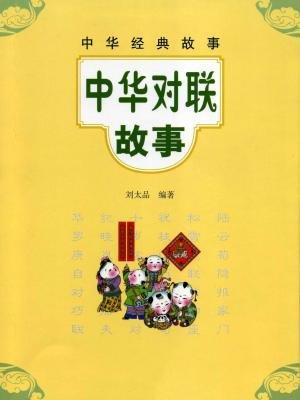 中华对联故事--中华经典故事